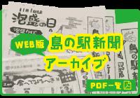 島の駅新聞アーカイブ